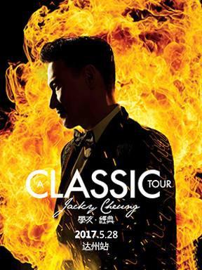 [A CLASSIC TOUR 学友.经典]世界巡回演唱会 达州站