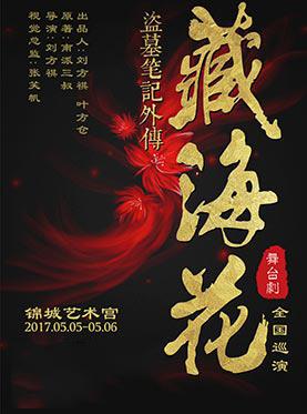 麦戏聚—多媒体3D舞台剧《盗墓笔记外传:藏海花》