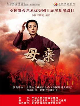 全国舞台艺术优秀剧目展演 北京市剧院运营服务平台演出剧目 —评剧《母亲》