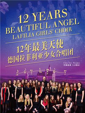 拉菲利亚少女合唱团2017年中国巡演(上海站)