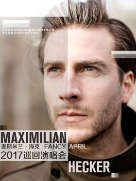 """【万有音乐系】麦斯米兰 """"Fancy April"""" 2017巡回演唱会——武汉站"""