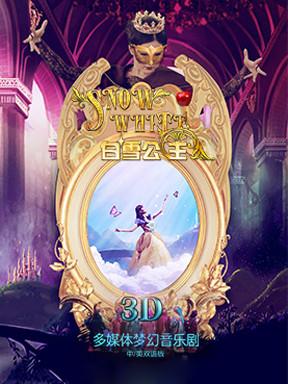 3D多媒体梦幻亲子音乐剧 -《白雪公主》 中英双语版