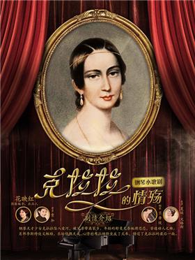 【万有音乐系】钢琴小歌剧《克拉拉的情殇》