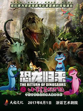 《恐龙归来之小精灵探险记》