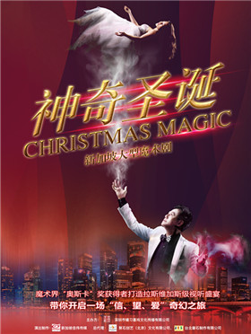新加坡大型魔术剧《神奇圣诞》杭州站