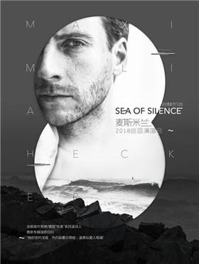 """【万有音乐系】麦斯米兰""""Sea of Silence""""寂静如海 2018巡回演唱会"""