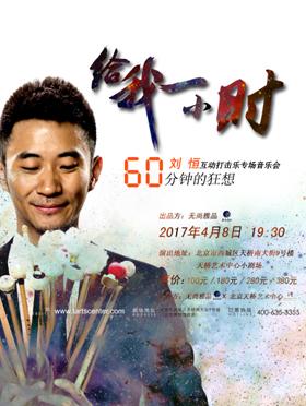 《给我一小时》刘恒互动打击乐专场音乐会