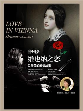 【万有音乐系】音剧会《维也纳之恋》——贝多芬的爱情故事 --- 天津站