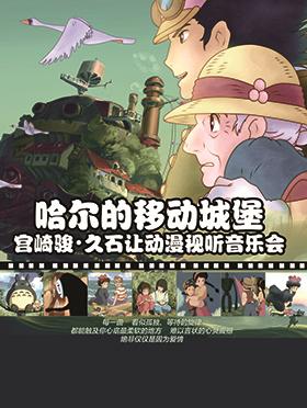 """【万有音乐系】""""哈尔的移动城堡""""宫崎骏·久石让动漫视听系列主题音乐会 盐城站"""