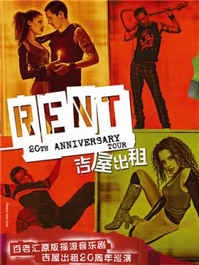 百老汇原版摇滚音乐剧《吉屋出租》二十周年巡演-上海站