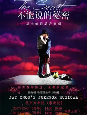 【杭州】周杰伦作品 音乐剧《不能说的秘密》