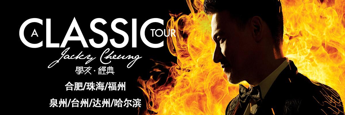 张学友《A Classic Tour》世界巡回演唱会 福州站