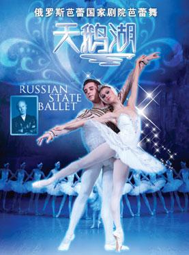 """爱乐汇•""""早鸟票""""6折•俄罗斯芭蕾国家剧院芭蕾舞《天鹅湖》"""