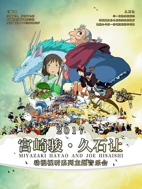 【万有音乐系】2017宫崎骏·久石让动漫视听系列主题音乐会