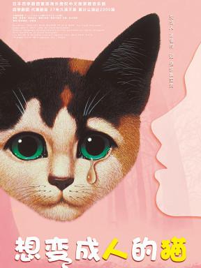 家庭音乐节《想变成人的猫》