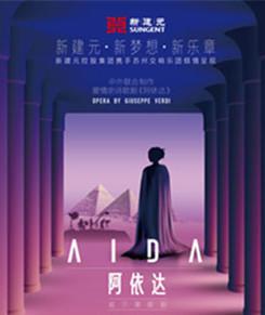 上海歌剧院 歌剧《阿依达》