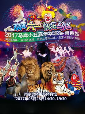 2017马戏小丑嘉年华巡演南京站