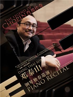 【万有音乐系】肖邦传奇——邓泰山钢琴独奏音乐会—长沙站