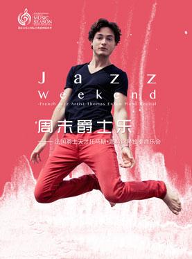北京音乐厅2017国际古典系列演出季 周末爵士乐——法国爵士天才托马斯•恩科钢琴独奏音乐会