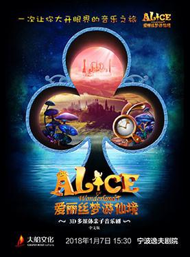 中加合作3D多媒体儿童剧《爱丽丝梦游仙境》-中文版