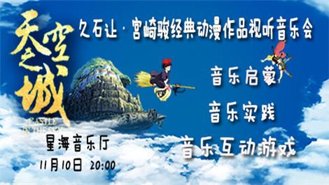 """宫崎骏""""天空之城""""2017年11月广州音乐会"""