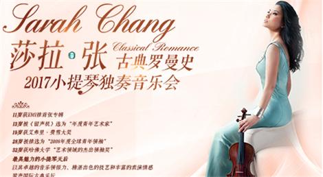 2017年11月2日广州星海音乐厅演出信息一览
