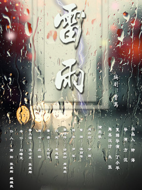 话剧《雷雨》