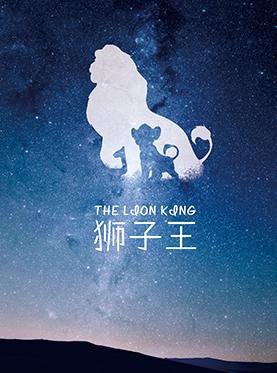 中文版儿童音乐剧《狮子王》