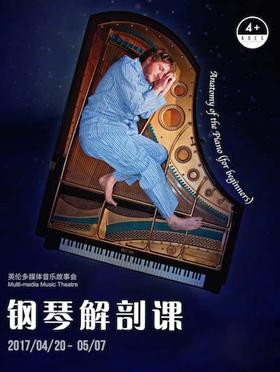 北京天桥艺术中心 小不点大视界亲子微剧场《钢琴解剖课》