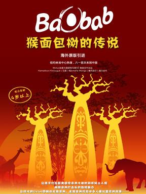 海外原版引进《猴面包树的传说》