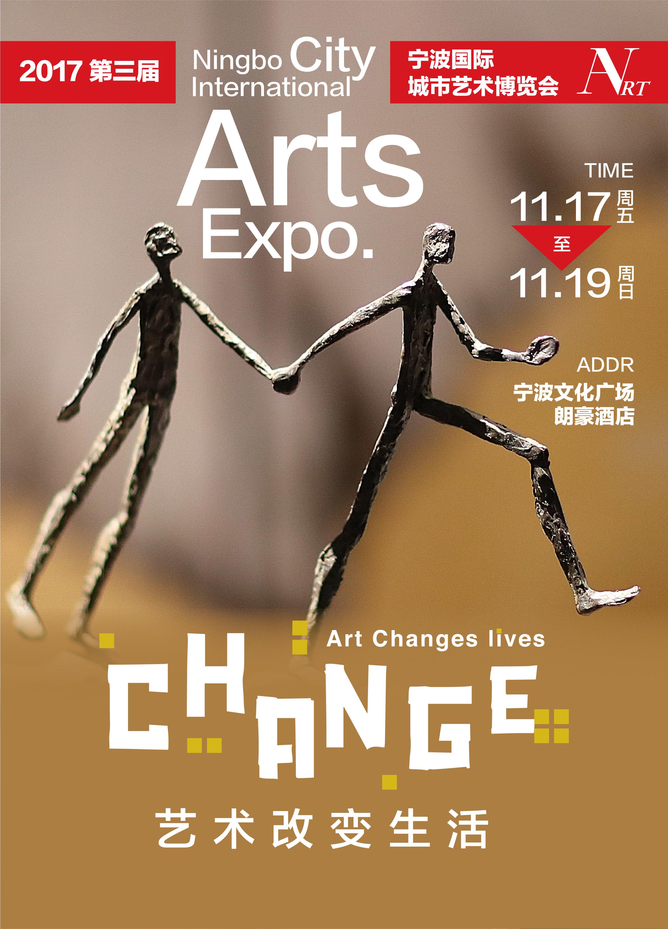 2017·NArt宁波国际城市艺术博览会