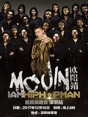 "MC JIN 欧阳靖 ""IAMHIPHOPMAN""巡回说唱会深圳站"