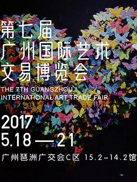 [广州]第七届广州国际艺术交易博览会