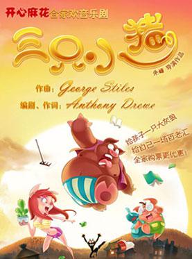 开心麻花合家欢儿童音乐剧《三只小猪》