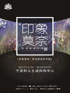 【小橙堡】《印象莫奈:时光映迹艺术展》宁波站