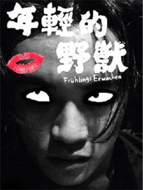 孟京辉戏剧作品《年轻的野兽》