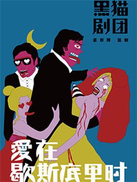 孟京辉戏剧作品《爱在歇斯底里时》
