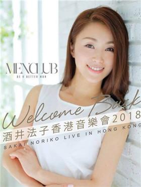 酒井法子'Welcome Back'香港音乐会2018