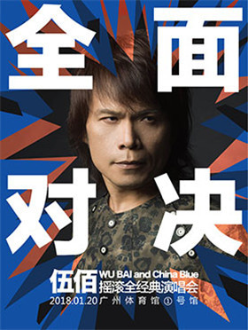 伍佰China Blue摇滚全经典之全面对决演唱会-广州站