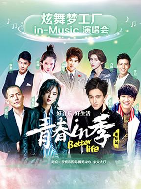 炫舞梦工厂 in-Music 演唱会 青春in季