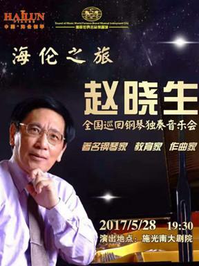 """""""海伦之旅""""——赵晓生全国巡回钢琴独奏音乐会"""