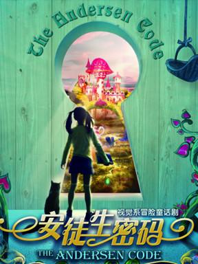 视觉系冒险童话剧《安徒生密码》