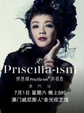 陈慧娴《Priscilla-ism》演唱会 澳门站