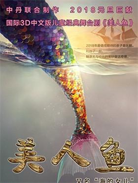 天乐汇-2018新年巨献——中丹国际联合制作3D中文版童话剧《美人鱼》(又名:海的女儿)