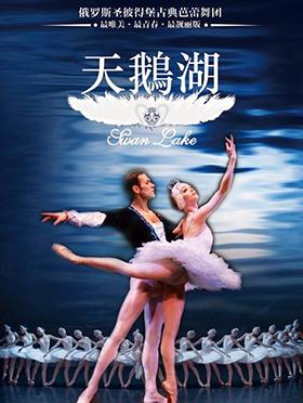 圣彼得堡古典芭蕾舞团芭蕾舞《天鹅湖》