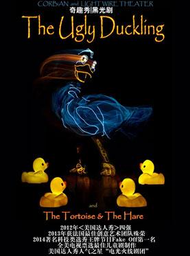 美国电光火线奇趣秀《丑小鸭》