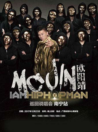 MC JIN 欧阳靖 IAMHIPHOPMAN 巡回说唱会南宁站