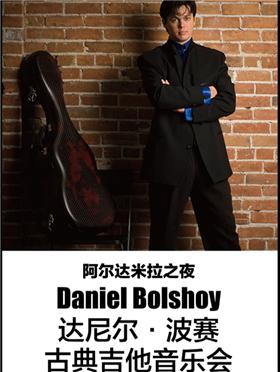 阿尔达米拉之夜-Daniel Bolshoy达尼尔·波赛音乐会