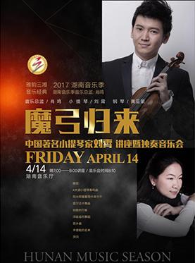 魔弓归来——中国著名小提琴家刘霄 讲座暨独奏音乐会