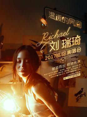 """【万有音乐系】刘瑞琦""""温暖的房间""""2018亚洲巡回演唱会-大连站"""